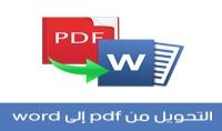 تحويل من صيغة pdf إلى word بتقنية ocr النصوص بالعربية.