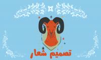 تصميم لوجو  شعار  احترافي