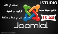 تعديل او اصلاح اي خطأ أو تركيب مجلة Joomla CMS