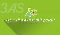 شرح و حل فيزياء مرحلة الثانوية العامة