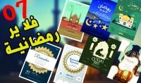 7 قوالب فلاير رمضانية قابلة للتعديل بصيغة PSD