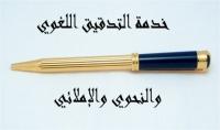 تدقيق لغوي ونحوي باللغة العربية