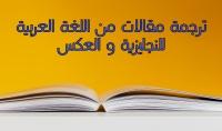 ترجمة مقالات من اللغة العربية للانجليزية و العكس