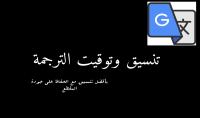 اضافة وتنسيق نصوص الترجمة مع الفيديو