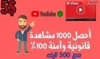 سأقوم بإضافة 1000 مشاهدة حقيقية و آمنة مع 500 لايك لأحد فيديوهاتك على قناتك في اليوتيوب فقط ب5$