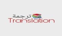 ترجمة من اللغة الإنجليزية إلى العربية