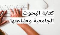 كتابة بحث على word
