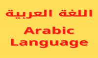 تعليم اللغة العربية وتحفيظ القران الكريم