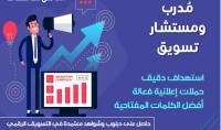 مُستشارك التسويقي   إستشارات إعلانية   تعديل إعلانات