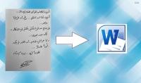 تحويل نص بخط اليد أو ملف pdf إلى word