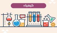 تلخيص المناهج الدراسية فى مادة الكيمياء