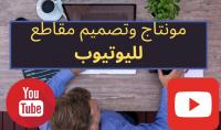 مونتاج وتصميم مقاطع لليوتيوب