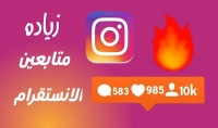 متابعين انستقرام عرب