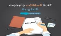 كتابة ابحاث اكاديمية مقالات محتوي ع السوشيال عربي انجليزي