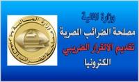 اعداد وتقديم الاقرارات الضريبية علي بوابة الضرائب المصرية