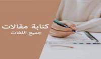 كتابة كل أنواع المقالات