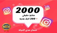 إضافة 2000 متابع لحسابك على الانستغرام