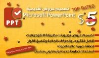 تصميم عروض تقديمية بوربوينت احترافي PowerPoint