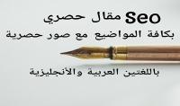 كتابة مقال حصري من 500 كلمة بكافة المواضيع متوافق مع الseo وباللغتين العربية والانجليزية