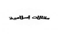 كتابة مقالات و أبحاث إسلامية