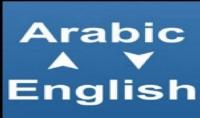 ترجمة 4 صفحات انجليزي عربي او العكس