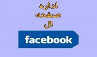 اداره صفحه الفيسبوك لمده اسبوع