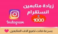 خدمه 1000 متابع انستغرام مقابل 5$