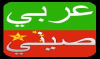 ترجمة 600 كلمة من الصينية إلى العربية والعكس