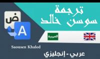 ترجمة إحترافية دقيقة Eng Arab  Arab Eng جميع التخصصات