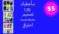سأعطيك تصميمات Social Media احترافية عددها 120