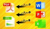 تفريغ ملفات PDF إلى WORD و POWERPOINT بدقة وسرعة