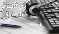 التفريغ الصوتي باللغة العربية او الانجليزية