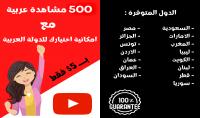إضافة 500 مشاهدة عربية حقيقية على قناتك يوتيوب