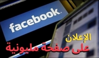 الإعلان على صفحة فيسبوك فيها أكثر من مليون متابع