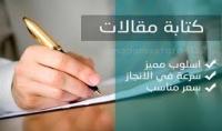 كتابة مقالة 1000 كلمة في جميع المجالات