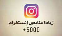 اضافة 5000 متابع على الانستقرام
