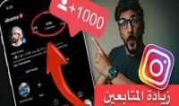 زيادة متابعين انستغرام 20000حقيقيين وعرب