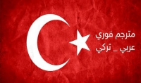 أنا أقوم بالترجمة من اللغة العربية إلى اللغة التركية واقوم بالعمل بالحسابات وادارة الاعمال.