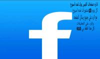 اداره صفحات فيس بوك لمده اسبوع مع نشر ١٠منشورات يوميا تابعه لتريند بي ١٠دولار فقط