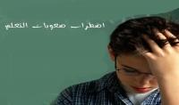 تعليم القراءه والكتابة والحساب للأطفال ذوي أضطرابات التعلم