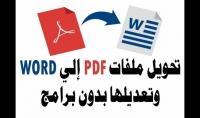 تحويل اي ملف من pdfالي wordوالعكس