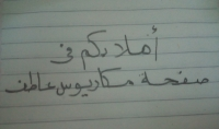 كتابة اي مقال بالخط العربي
