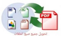 تحويل الملفات من والى الصيغ المختلفة word . jpg pdf powerpoint ....