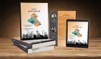 تنسيق الكتب العربية للرفع على كيندل امازون