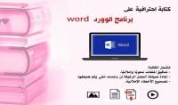 الكتابة وشغل الوورد والتدقيق اللغوي