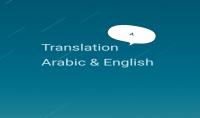 ترجمة النصوص او الكلام او الجمل من الإنجليزية إلى العربية و ايض العكس من العربية إلى الإنجليزية