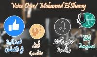 جميع انواع التعليق الصوتي بالفصحه والعاميه المصريه ب5$ فقط