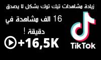 اضافة 16 500 مشاهدة حقيقة على فيديو التيك توك