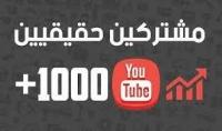 اضافة 1000 مشترك حقيقي لقناة اليوتيوب الخاصة بك