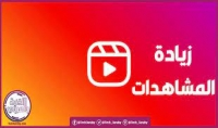 100 الف مشاهد لمنشور انستجرام حقيقين بدون انخفاض